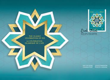 Canada Post's 2020 stamp in honour of Eid al-Fitr and Eid al-Adha,with a geometric teal, gold and white design